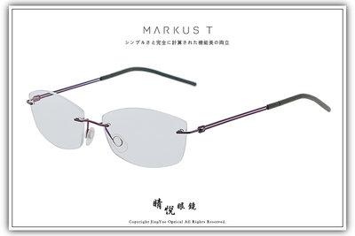 【睛悦眼鏡】Markus T 超輕量設計美學 無邊系列 OUPT 250 79954