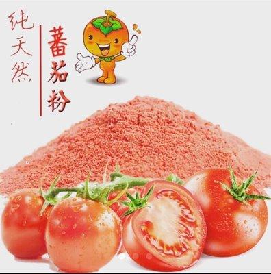蕃茄粉    天然無添加、料理、烘焙、燒烤炸物撒粉、水果茶