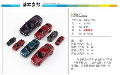 奇奇店-彩色小汽車 DIY 建築模型沙盤 模型材料 模型車 塑膠車 多種比例