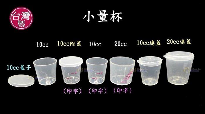 20cc小量杯~特價3元【台灣製造】藥杯 餵藥 調藥 漱口水杯 發藥 配藥 醫院 診所 育嬰 安養 養護 看護 美安杯