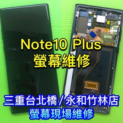 三星SAMSUNG Note10+ Note10 Plus 原廠螢幕 N975 手機螢幕 總成 鏡面 面板 快速維修