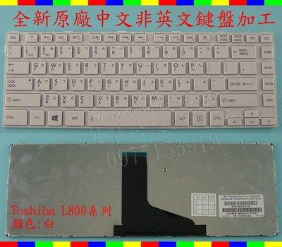 東芝 TOSHIBA Satellite M800 M805 M840 白色 繁體中文鍵盤 L800