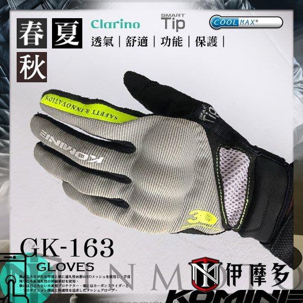 伊摩多※日本 KOMINE GK-163 夏季防摔手套 3D網布 透氣 碳纖維護塊 可觸控 防護 5色。灰黃