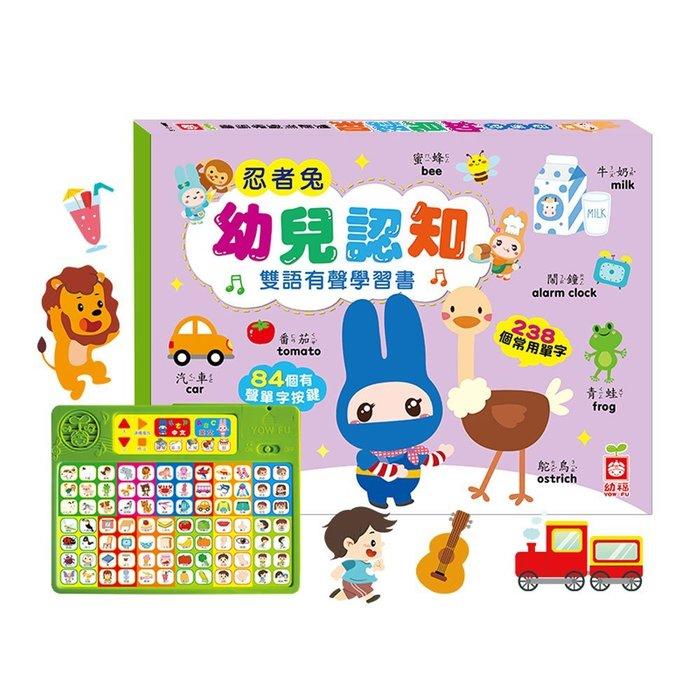 比價網~~幼福【4049-5 忍者兔幼兒認知雙語有聲學習書】