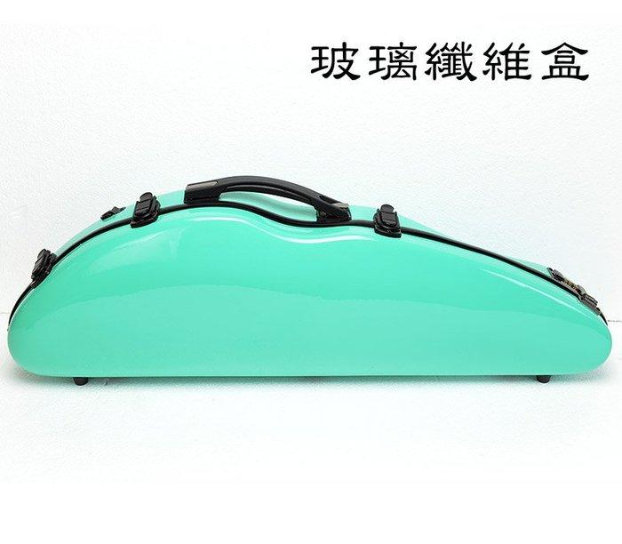 【嘟嘟牛奶糖】高檔防盜小提琴玻璃纖維盒.海豚型.蒂芬妮綠.現貨供應 V1569
