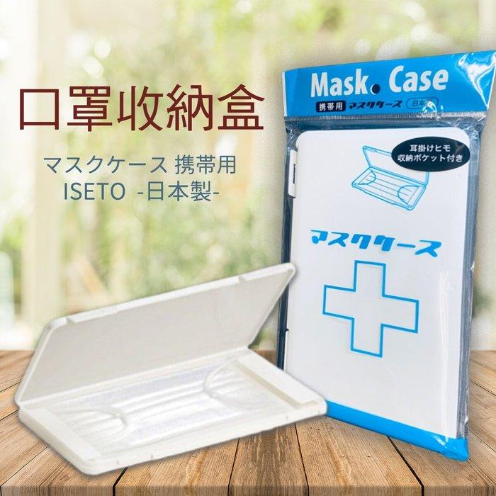 日本製 伊藤勢 素面口罩盒