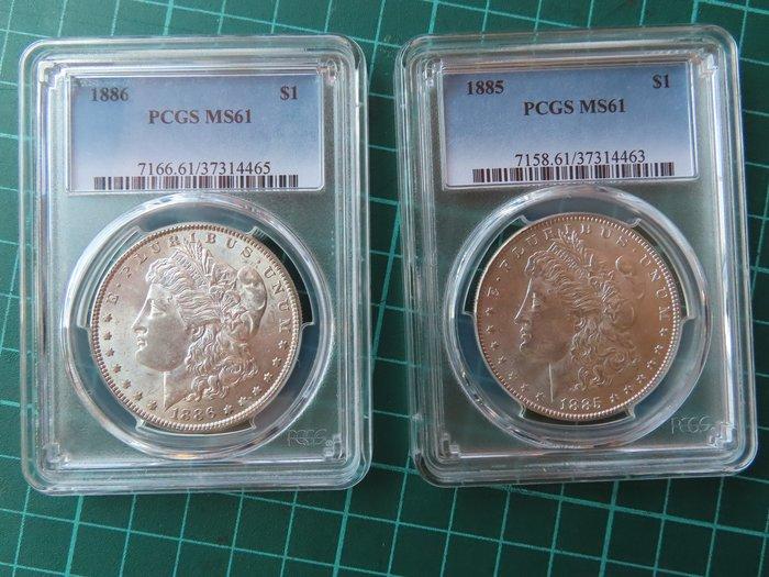 1885、1886年美國摩根銀幣 PCGS MS61 共2枚