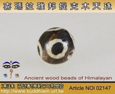 【東珠文物】古老喜瑪拉雅邦提克木天珠系列。02147