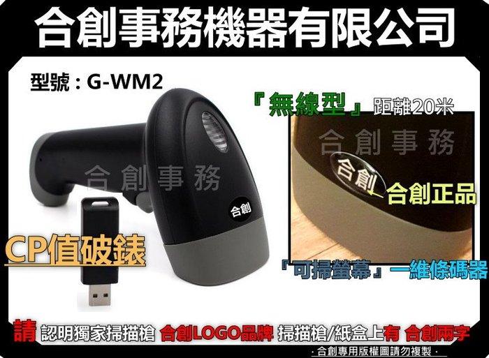 【合創事務機器】『CP值破錶/合創品牌 』[可掃螢幕] G-WM2 載具 雷射 無線條碼掃描器 掃描器 掃描槍