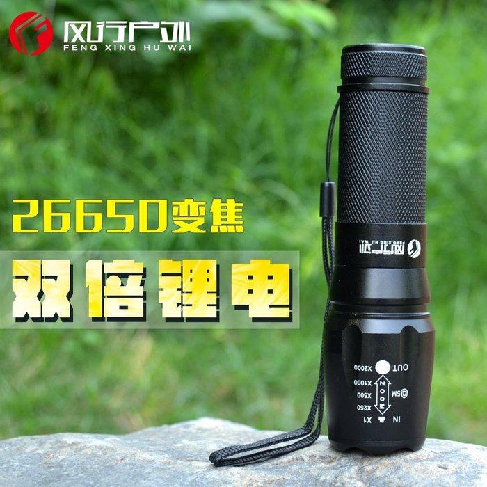 燈戶外強光手電筒L2透鏡變焦26650充電遠射廠家直銷騎行遠射 不同規格價格有異請聯係客服