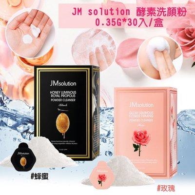 **幸福泉** 韓國JM solution【R4349】 酵素洗顏粉(盒).特惠價$320
