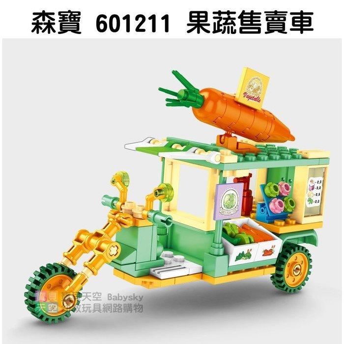 ◎寶貝天空◎【森寶 601211 果蔬售賣車】小顆粒,迷你街景,城市系列,攤販小販餐車,可與LEGO樂高積木組合玩