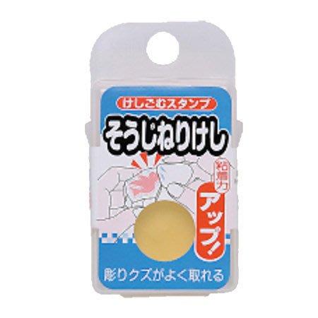☆╮Jessice 雜貨小鋪╭☆日本進口 KH-BS-2 雕刻 碎片 和 印章墨   清潔 專用 橡皮擦