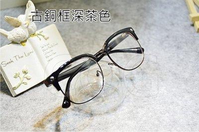 『COG』 m1312 第二件6折 校園風 文青知性半框眼鏡 女學生復古鏡架 情侶款 美女小臉神器 送鏡盒