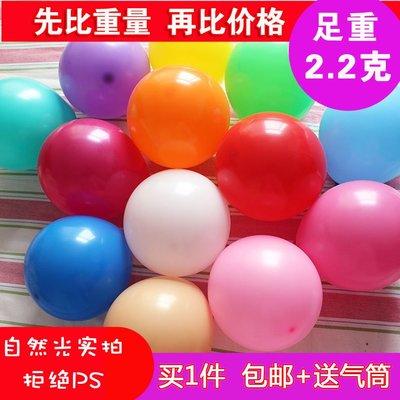 哈尼店鋪*結婚裝飾拱門  10寸圓形加厚氣球220克圓氣球 100個 彈性大(規格不同價格也不同)