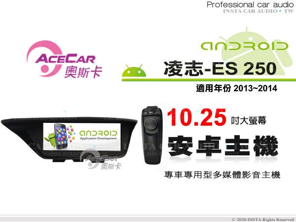 音仕達汽車音響 ACECAR 奧斯卡【LEXUS ES250 13-14年】10.25吋安卓多媒體主機 ES-250