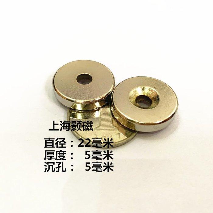 滿200元起發貨-強力磁鐵吸鐵石圓形帶孔22*5孔5釹鐵硼強磁圓形帶孔磁鐵22X5-5mm
