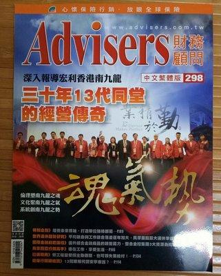 Advisers財務顧問雜誌2014/02月(NO. 298)