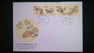 1346台灣銷戳舊票 (成套) 首日封共1封 低價起標