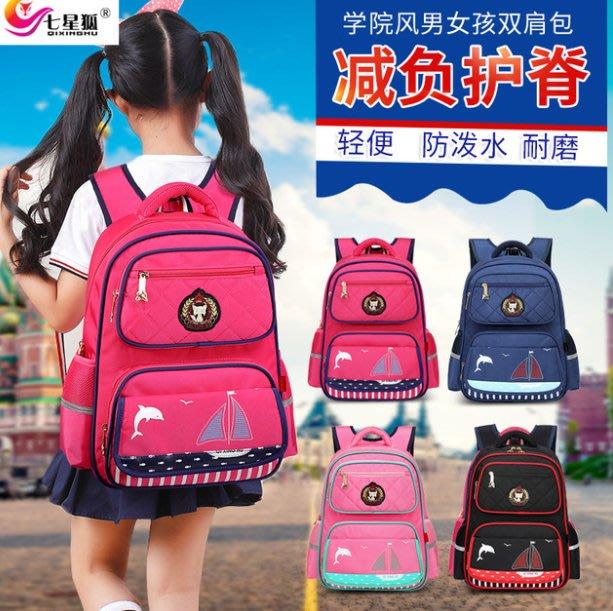 英倫貴族 小學生1-6年級書包 男女孩兒童雙肩背包 國小學生護脊書包