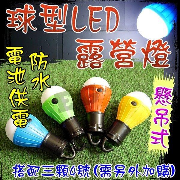 F6A58戶外懸吊式 防水球型露營燈 4號電池 工作照明 居家照明 LED 緊急照明用 釣魚燈 手電筒 超爆亮