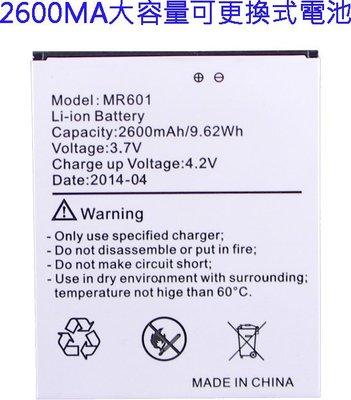 【傑克3C小舖】原廠2600MA可更換式鋰電池~適用我賣場的6吋平板手機
