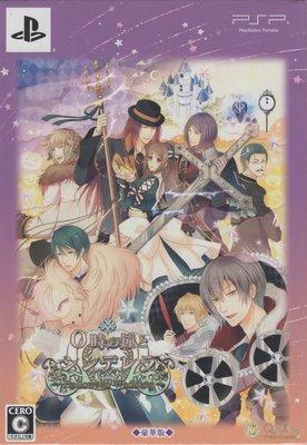 全新現貨   PSP遊戲  限定版 子夜鐘聲與灰姑娘 ~Halloween Wedding 豪華版  純日版【板橋魔力】