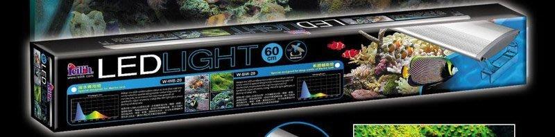 {台中水族} Leilih W-BW-40 軟體輔助LED燈(120cm)