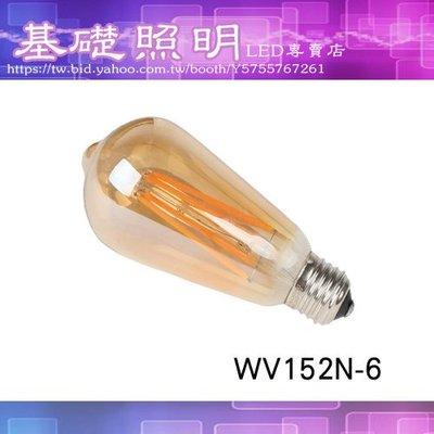 M《基礎》仿鎢絲類鹵素LED 6W燈泡 玻璃 E27取代傳統(WV152-N6)全電壓 可貨到付款/浴室燈/陽台燈