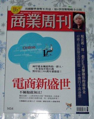 【阿魚書店】商業周刊 no.1454-電商新盛世/用一張excel賺飽退休金 /Fed不升息貨幣戰略