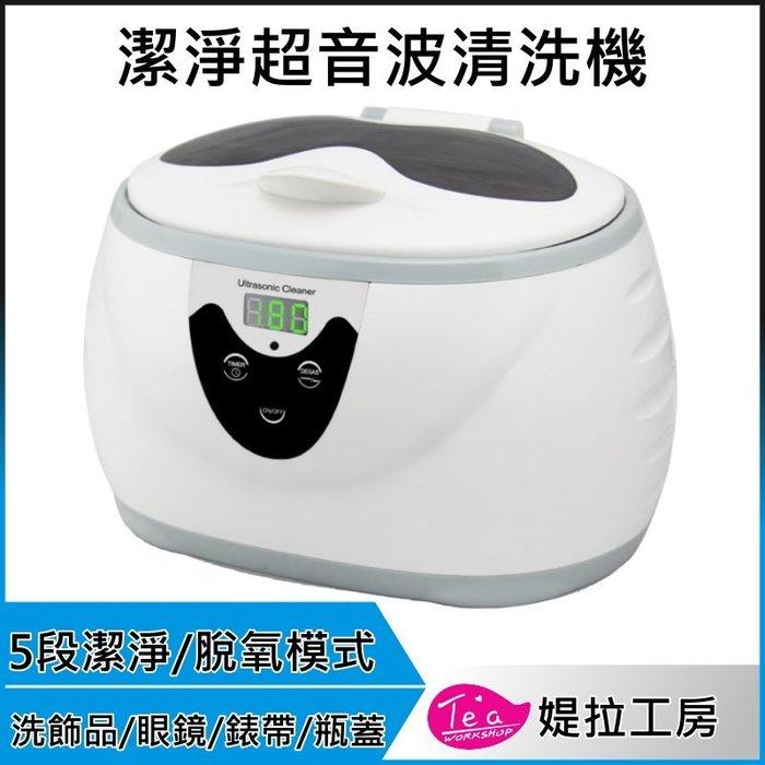 熱銷日本歐美第一  超音波清洗機 洗淨機 眼鏡清洗機 可洗手錶 飾品 假牙 刮鬍刀 金飾 銀飾 便當盒 保溫杯 牙刷