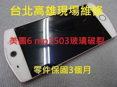 台北高雄現場維修 Meitu M6  mp1503液晶總成 玻璃破裂 M6內建電池更換