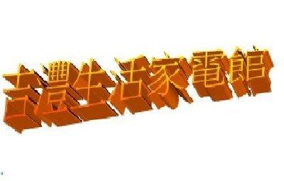 吉灃家電館~MAYTAG 美泰克 450W 免紙袋吸塵器 MVC3517B~限量特價中~要買要快~~~~