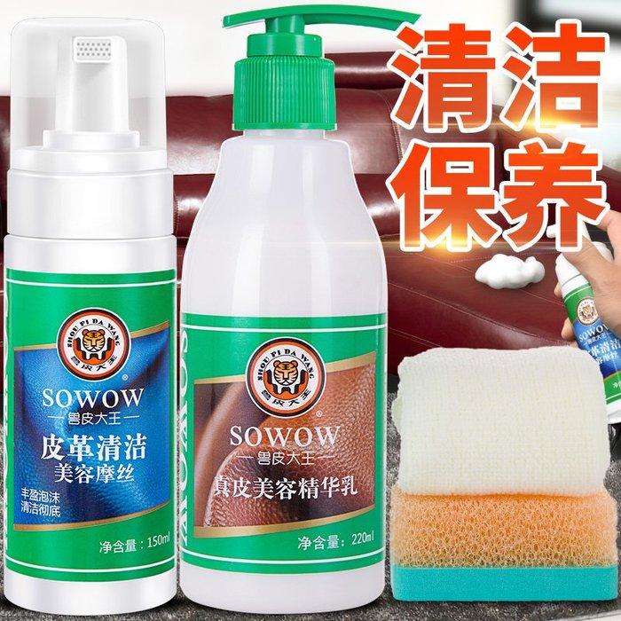 洛克小店奢侈品皮革清潔劑 皮具皮衣皮包沙發清潔劑保養護理