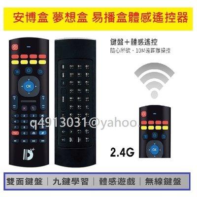 【划算的店】安博盒2.4G遙控器 MX3體感遙控器 /全能飛鼠遙控器