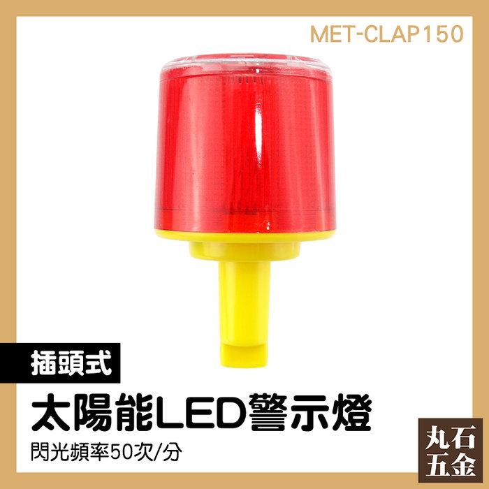 LED燈免接線 庭院燈 防追撞 工地燈 施工燈 MET-CLAP150 警告燈