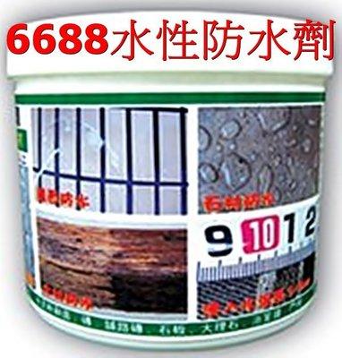 Silicone 6688 防水劑 混泥土 磚瓦 石材 木材 專用防護劑 (700g) 防青苔專用 強力防水 防污