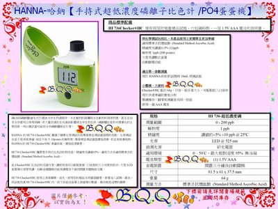 [B.Q.Q小舖]HANNA-哈鈉【HI736手持式超低濃度磷離子比色計 PO4蛋蛋機】