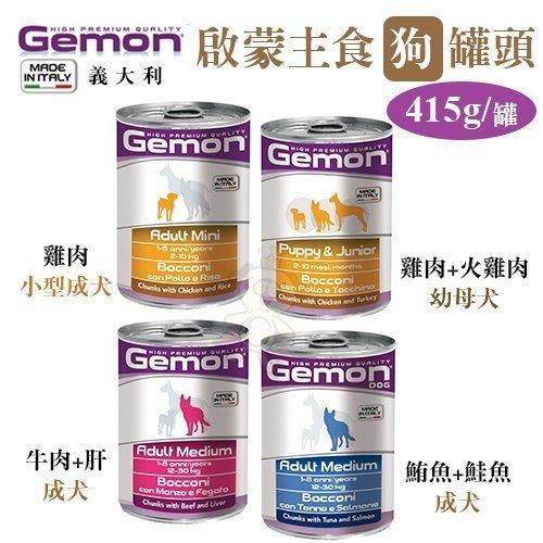 【單罐】義大利GEMON《啟蒙主食狗罐頭》415g/罐 四種口味可選