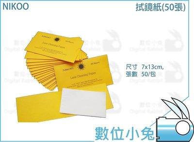 數位小兔【NIKOO拭鏡紙 50張 台灣製】清潔紙 光學 鏡頭螢幕 濾鏡 擦拭布 吹球 清潔液 Kodak Tiffen