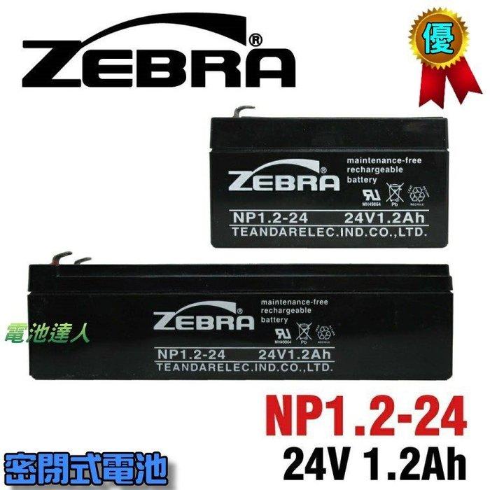 【電池達人】NP1.2-24 24V1.2Ah ZEBRA 電池 消防受信總機 廣播主機 消防設備 火警受信總機 電瓶