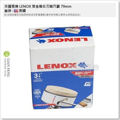 【工具屋】*含稅* 美國狼牌 LENOX 雙金屬長刃圓穴鋸 79mm 單殼不含中心軸 木材 不銹鋼 鑽孔 可替換式 深孔