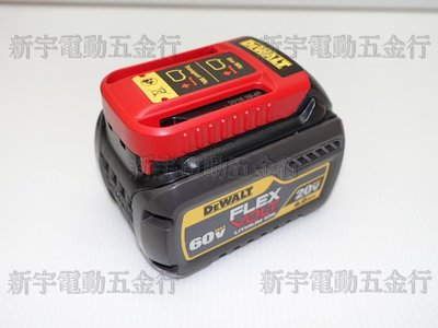 含稅    美國 DEWALT 得偉 6.0Ah 鋰電池 18V 20V 60V 皆可使用 DCB606!(特價)