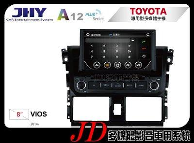 【JD 新北 桃園】JHY 豐田 TOYOTA VIOS 2014- 專用機 DVD/導航/藍芽/互聯 8吋觸控螢幕。
