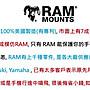 [Ram 進口商公司貨]  專業2型汽車手機架 + A規機車固定座 ( for 車把手) (含安全網)  (降50元)