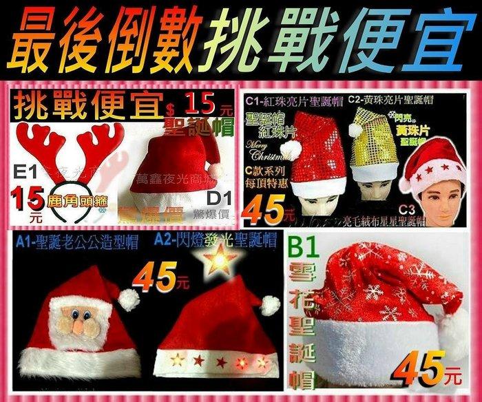 挑戰便宜【聖誕節-聖誕帽D1款】 另有雪花聖誕帽.發光聖誕帽.發光糜鹿角頭箍.聖誕吊飾.藍白燈串聖誕套裝☆萬鑫夜光商城☆