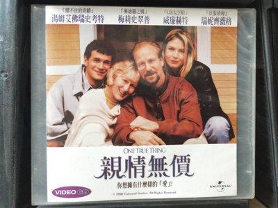 影音大批發-V05-008-正版VCD-電影【親情無價】-芮妮齊薇格 梅莉史翠普(直購價)