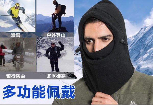 多功能保暖防風頭套 CS帽~可當頭套 造型圍脖 口罩~騎車、登山、運動...另有觸控手套/懷爐【HE003】