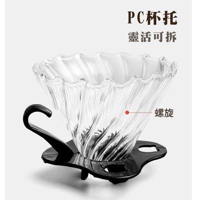 【現貨】玻璃濾杯咖啡濾杯 咖啡濾器V02 1~4人份 適用hario v02濾紙 新北市