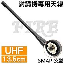 《實體店面》 FireMonster HYT SFE SMAP 公頭 無線電對講機專用 業務型 UHF 天線